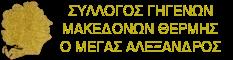 Σύλλογος Γηγενών Μακεδόνων Θέρμης